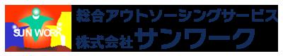 株式会社サンワーク|茨城県常総市の人材派遣、人材紹介